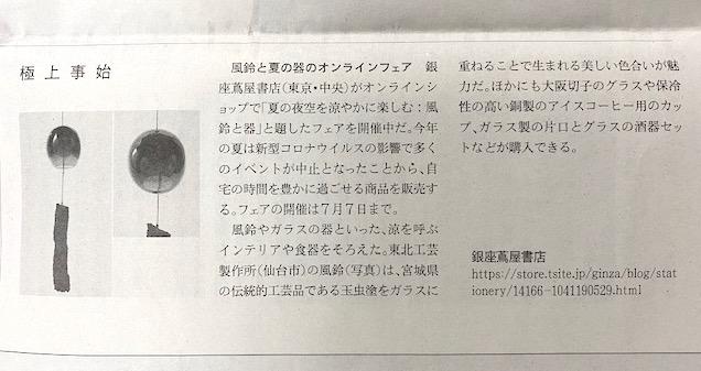日経新聞 風鈴 TOUCH CLASSIC